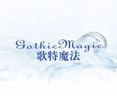 歌特魔法 GOTHIC MAGIC