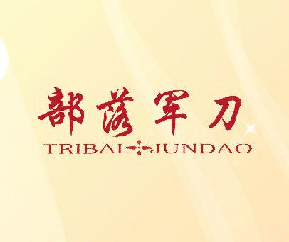 部落军刀 TRIBAL JUNDAO
