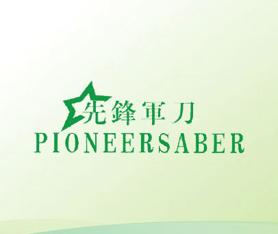 先锋军刀-PIONEERSABER