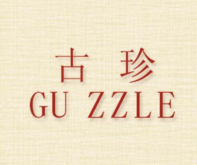 古珍 GU ZZLE