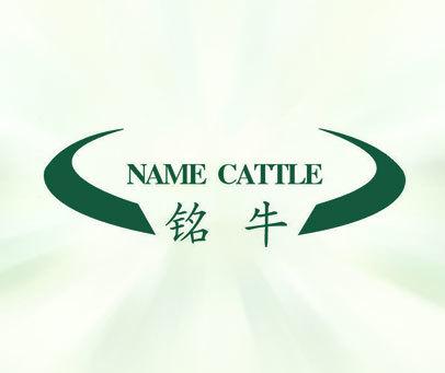 铭牛 NAME CATTLE