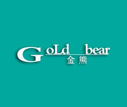 金熊-GOLDBEAR