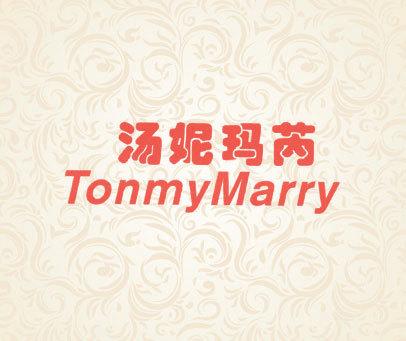 汤妮玛芮 TONMYMARRY