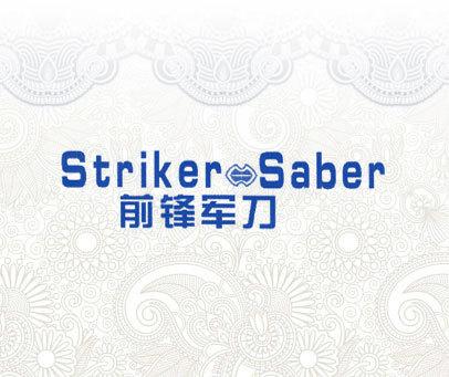 前锋军刀 STRIKER SABER