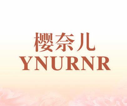 樱奈儿 YNURNR