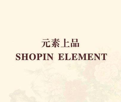 元素上品 SHOPIN ELEMENT