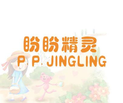 盼盼精灵 P.P.JINGLING