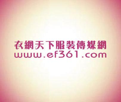 衣网天下服装传媒网;WWW.EF361.COM