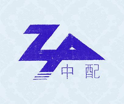 中配;ZP