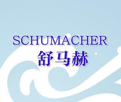 舒马赫 SCHUMACHER