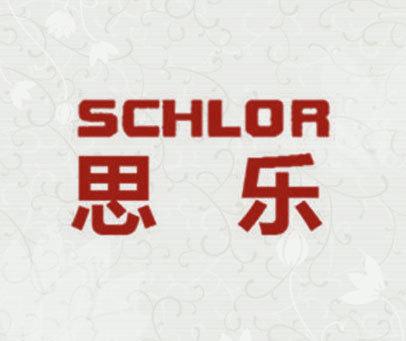 思乐 SCHLOR