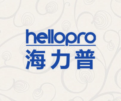 海力普 HELLOPRO