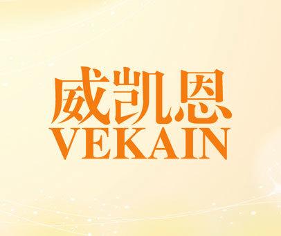 威凯恩 VEKAIN