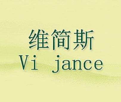 维简斯 VI JANCE