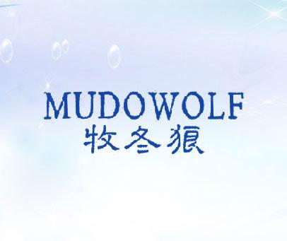 牧冬狼   WUDOWOLF