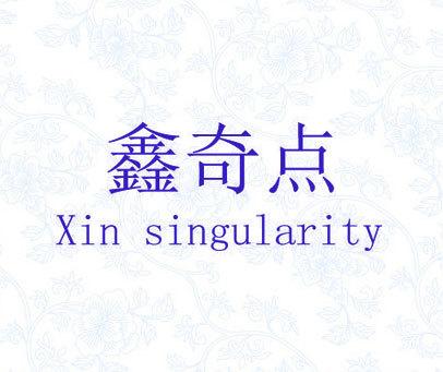鑫奇点 XIN SINGULARITY