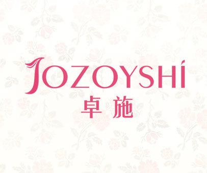 卓施 JOZOYSHI