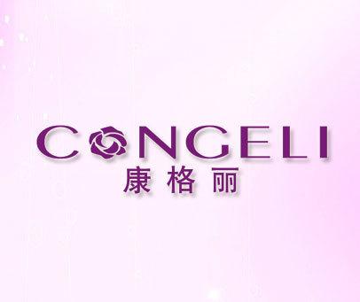 康格丽  CONGELI