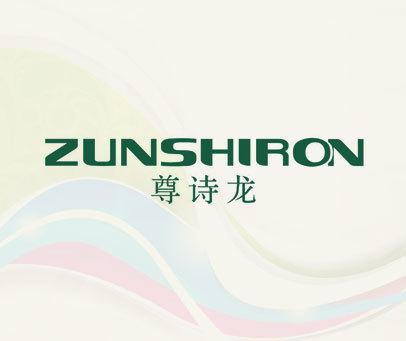尊诗龙 ZUNSHIRON