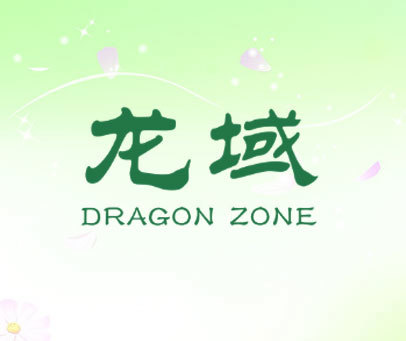 龙域 DRAGON ZONE