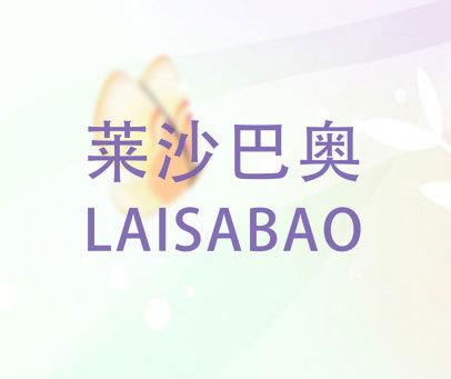 莱沙巴奥  LAISABAO