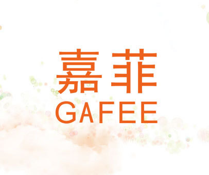 嘉菲 GAFEE