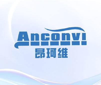 昂珂维 ANCONVI