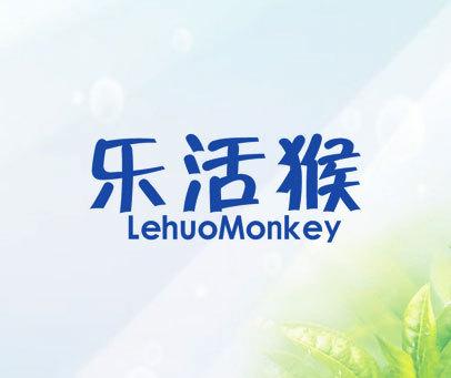 乐活猴  LEHUOMONKEY