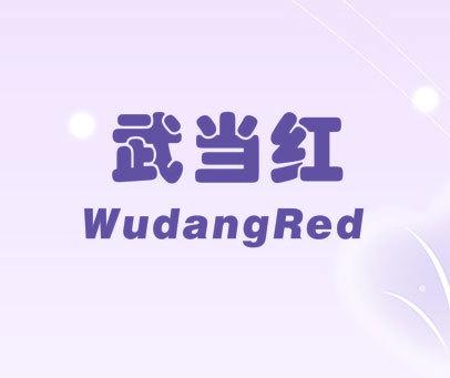 武当红 WUDANGRED