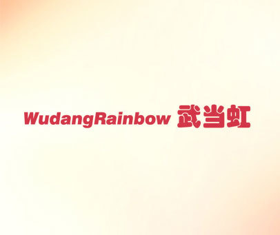 武当虹 WUDANGRAINBOW