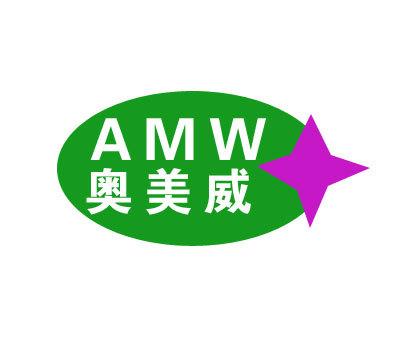 奥美威-AMW