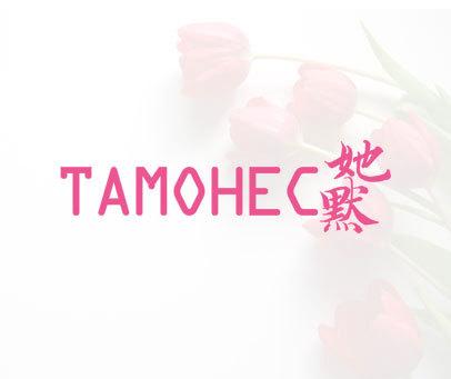 她默 TAMOHEC