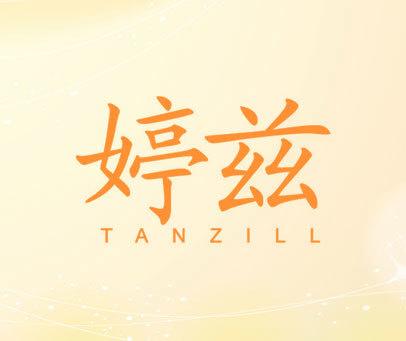 婷兹  TANZILL