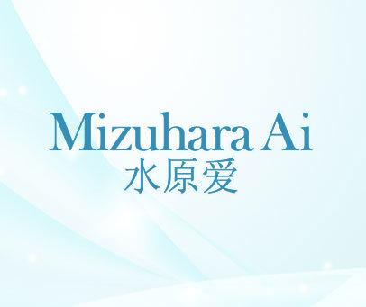 水原爱 MIZUHARA AI