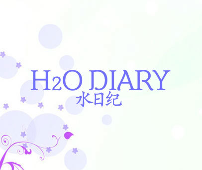 水日纪 H2O DIARY