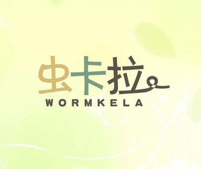 虫卡拉 WORMKELA