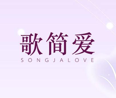 歌简爱 SONGJALOVE