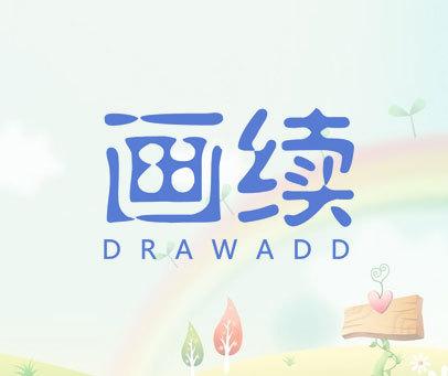 画续 DRAWADD