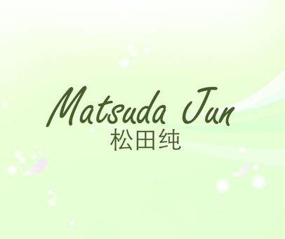 松田纯 MATSUDA JUN