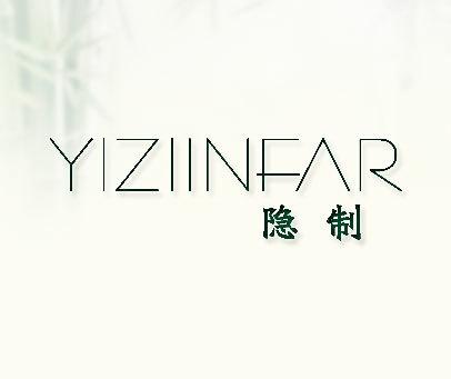 隐制 YIZIINFAR
