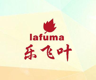 乐飞叶-LAFUMA LE FEI YE