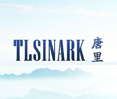 唐里 TLSINARK