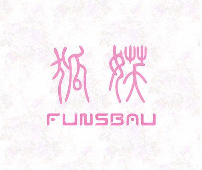 狐妖 FUNSBAU