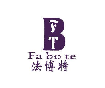 法博特-BFT
