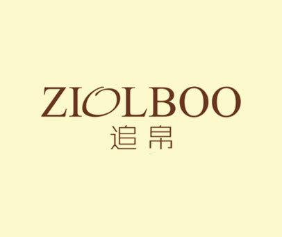 追帛-ZIOLBOO