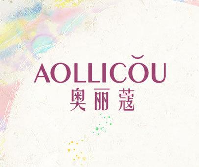 奥丽蔻-AOLLICOU
