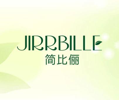 简比俪-JIRRBILLE