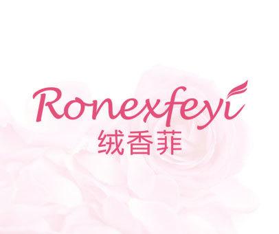 绒香菲 RONEXFEYI