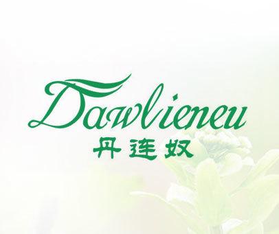 丹连奴 DAWLIENEU