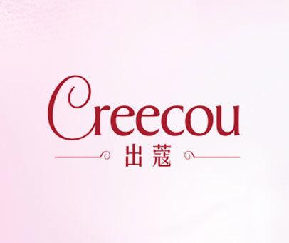 出蔻-CREECOU